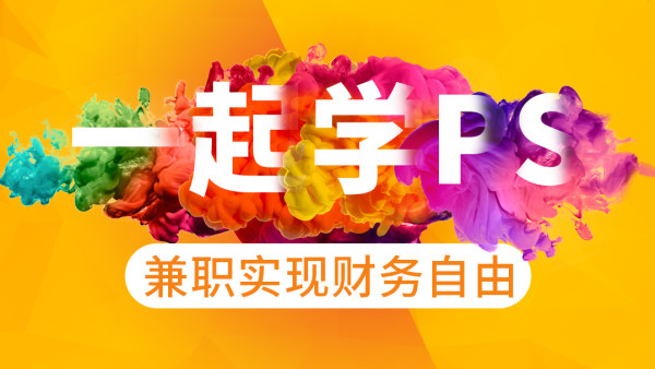 PS众筹计划3节课快速掌握PS三大技能【11月21开课】(C)