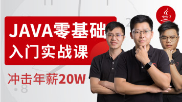 Java零基础入门实战课java开发全栈技能就业课【咕泡学院】