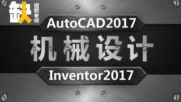 AutoCAD2017+Inventor2017视频教程二维机械制图三维机械设计免费