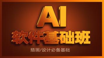 平面设计基础—AI课程