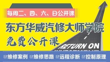 东方华威汽修大师学院  免费公开课