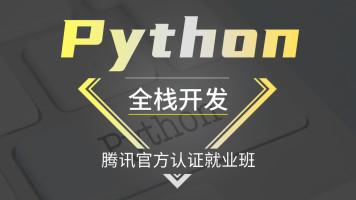 Python全栈开发/腾讯官方认证就业班