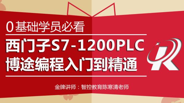 西门子S7-1200PLC含S7-300课程博途编程西门子1200PLC