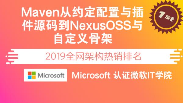 Maven从约定配置与插件源码到NexusOSS与自定义骨架【熵增】