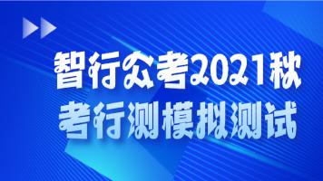 智行公考2021秋考行测模拟测试(一)