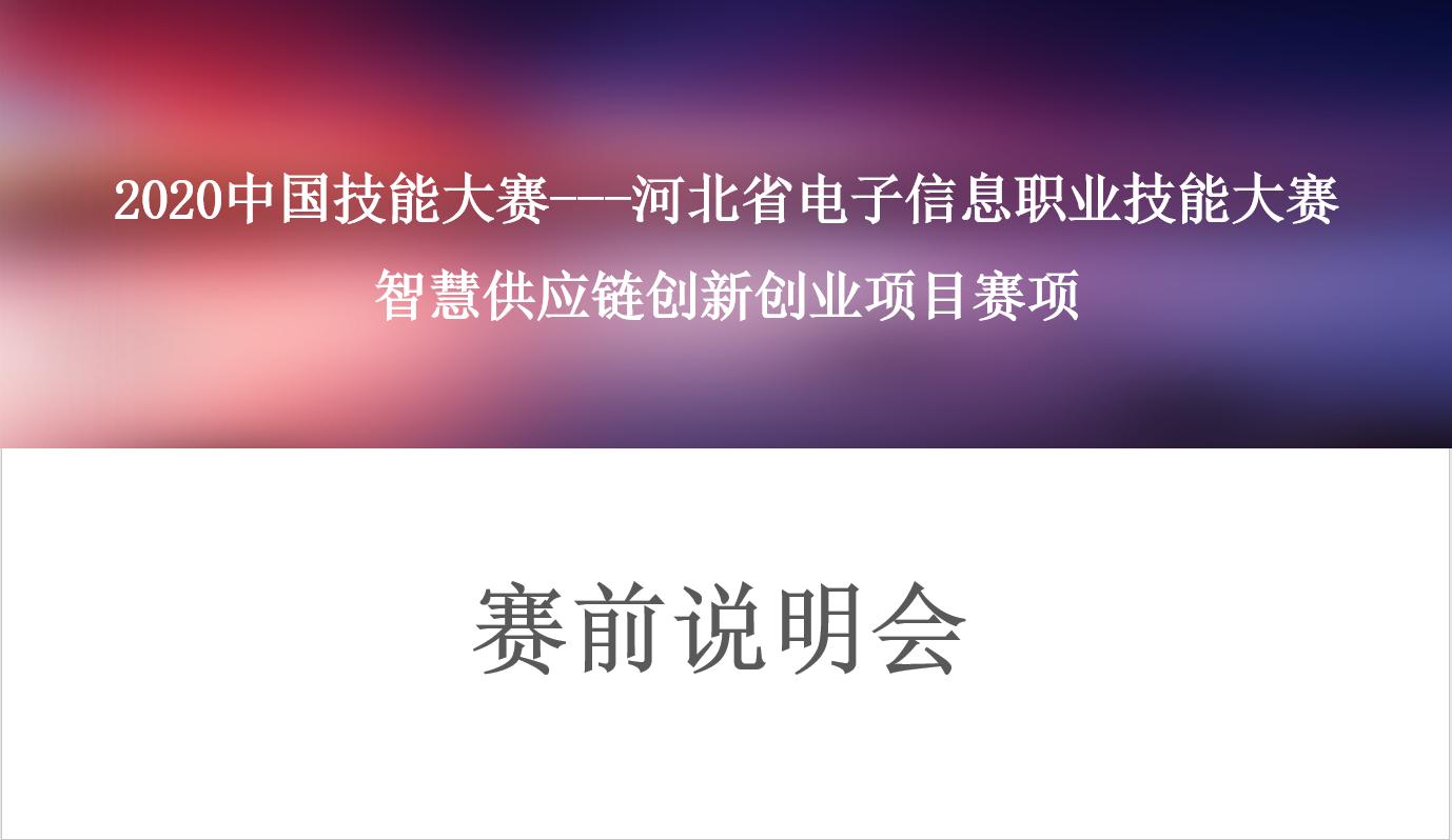 2020河北省电子信息职业技能大赛智慧供应链创新创业赛前说明会