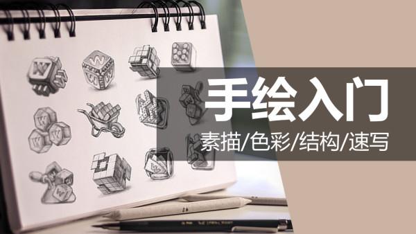 美术手绘精华课程/素描色彩彩铅写生创作/设计基础