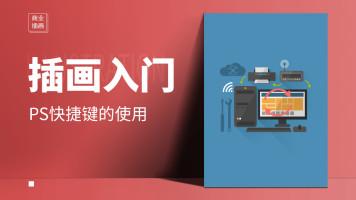 【插画入门】PS快捷键的使用/PS/AI/CDR/插画设计/排版技巧