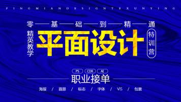PS教程/色彩搭配/平面设计/品牌logo/VI设计/海报设计/设计思维