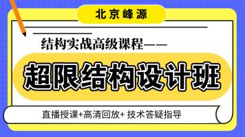 【北京峰源】超限结构分析实战班