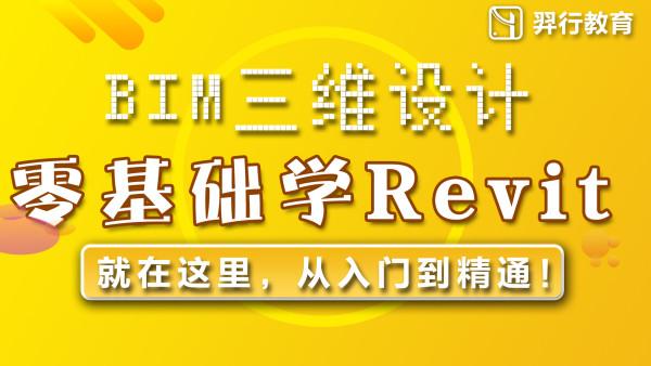 BIM-revit三维设计软件实战教程