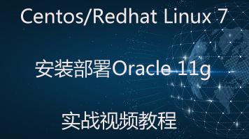 Redhat/Centos Linux 7安装Oracle 11g