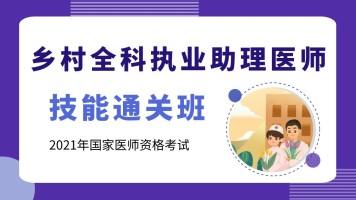 2021年【乡村全科执业助理】医师实践技能通关班【学乐优】