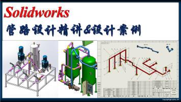 SolidWorks管道管路设计精讲+设计案例