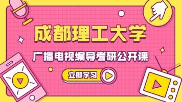 成都理工广播电视编导公开课
