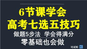 【考前冲刺】高考英语七选五解题技巧专题