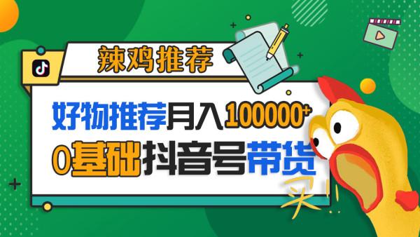 """抖音自媒体好物推荐KOL-""""辣鸡推荐""""如何月入过10万"""