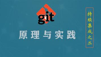 Git基础与实践(持续集成之二)