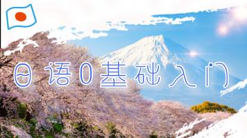 【独创】日语0基础入门与进阶