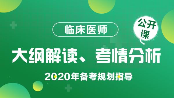 2020临床大纲解析、考情方向预测