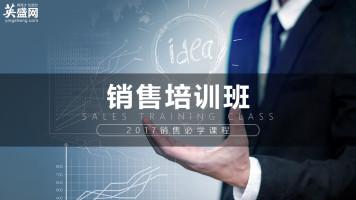 【英盛网】销售培训班