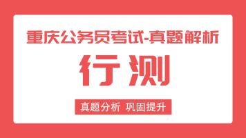 重庆公务员《行测》28课时 真题解析课程