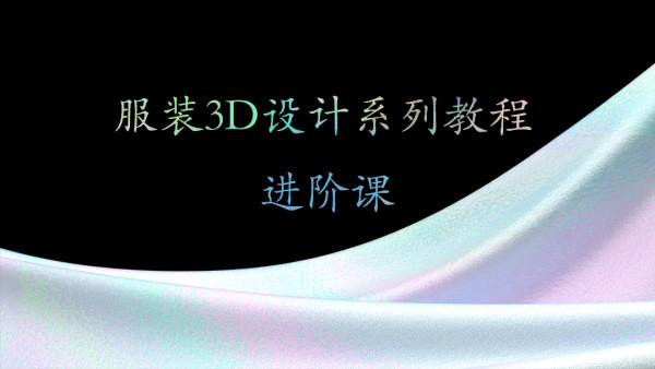 服装3D设计系列教程_进阶课