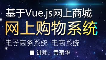 基于Vue.js网上购物系统 网上商城 电子商务商城 毕业设计 论文
