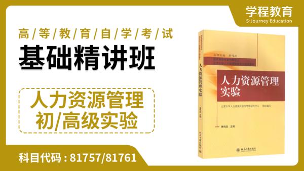 自考81757/81761人力资源管理初/高级实验  基础精讲【学程教育】