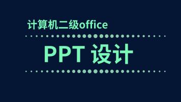 【PPT设计】计算机二级office2016版