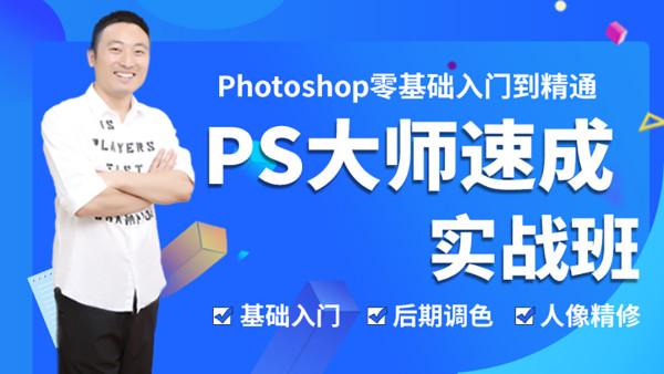 零基础首选 photoshop进阶班