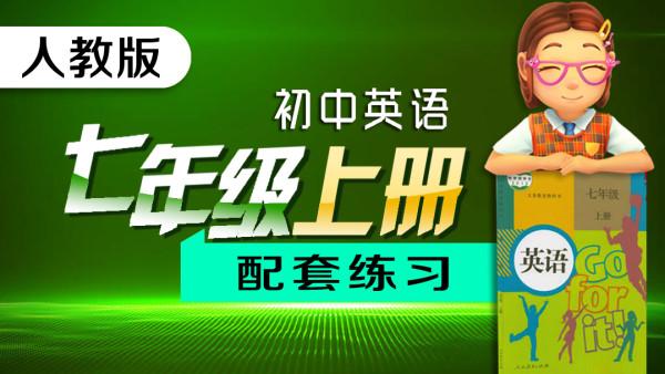 【人教版】初中英语七年级上册(初一)人教版教材同步配套练习课