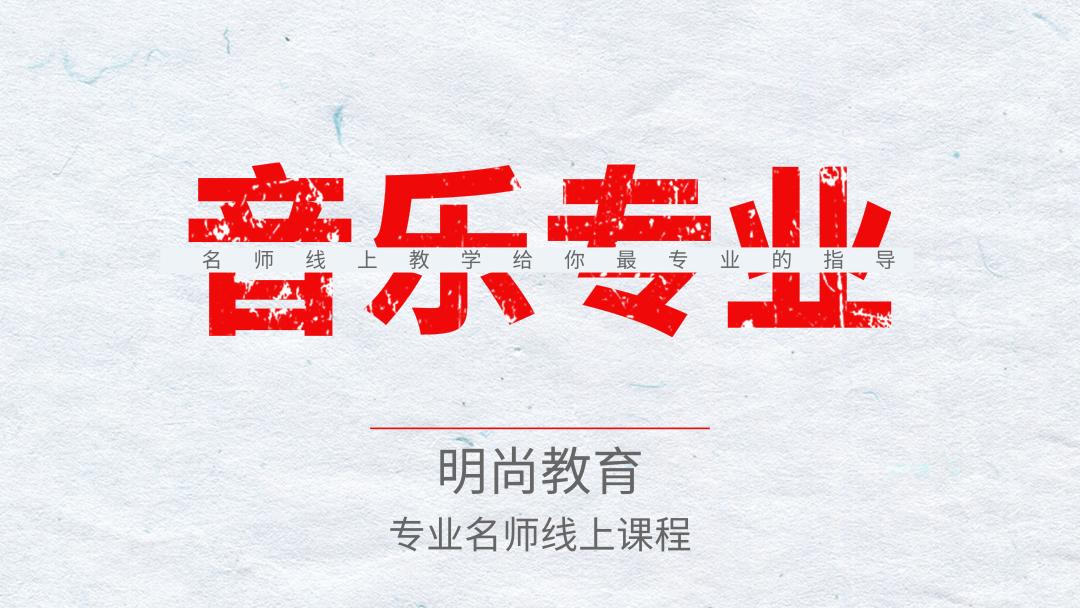 【明尚教育】2019教师考编音乐专业网课教学