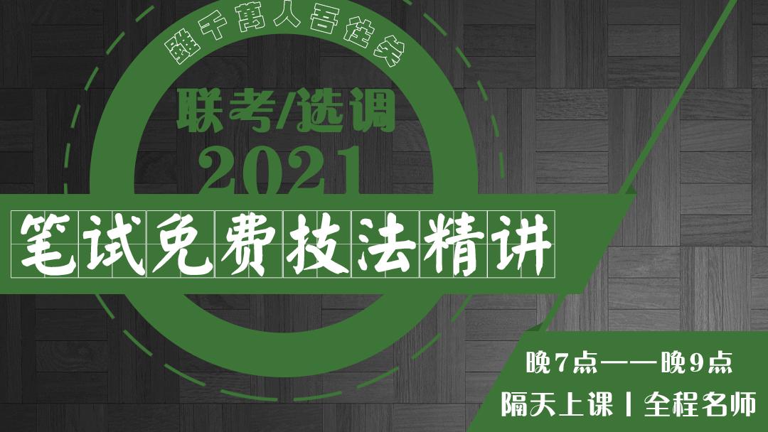公务员2021联考/选调笔试免费技法精讲班