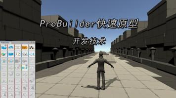ProBuilder快速原型开发技术