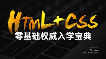 2021 HTML+CSS零基础权威入学宝典