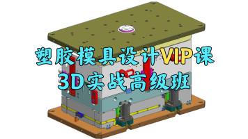 塑胶模具设计VIP课3D实战高级班