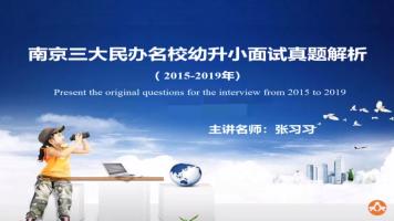 """南京名校""""幼升小""""历年真题解析"""
