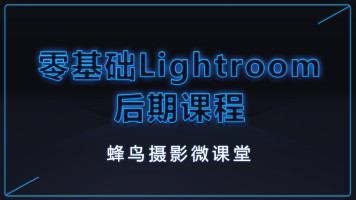 零基础Lightroom后期课程