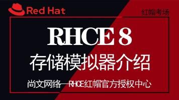 尚文网络-RHCE8存储模拟器介绍