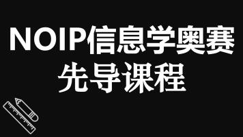 NOIP信息学奥赛先导课程普及组提高组通用C++程序设计编程培训