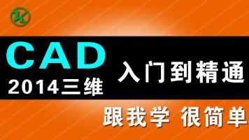 AUTOCAD2014三维立体图机械建筑图绘制教程【傲凯电脑培训】