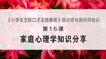 【第16课 】家庭心理学知识分享