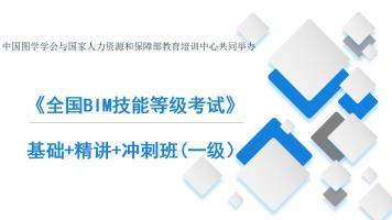 第十六期全国BIM技能等级考试一级(基础+精讲+冲刺)