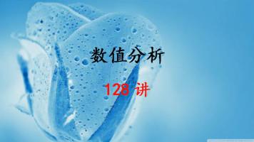 数值分析 128集 王兵团 北京交通大学