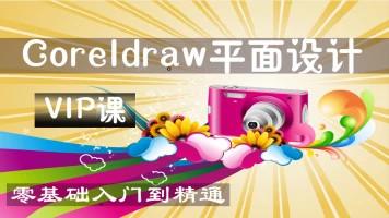 Coreldraw(CDR)平面设计VIP实战班