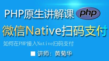 10分钟搞定 PHP+微信Native扫码支付 在线视频教程(含源代码)