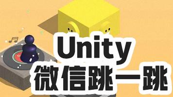 微信跳一跳-Unity2019