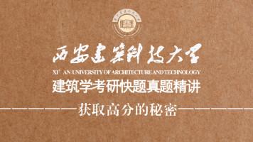 西安建筑科技大学建筑学快题真题精讲