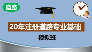 2020年注册道路专业基础模拟班(含2019年真题)